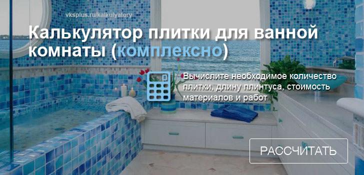 калькулятор для расчета плитки в ванной комнате